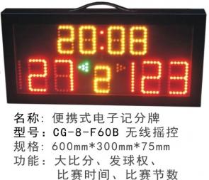 CG-8-F60B便携式电子记分牌便携式电子记分牌小型无线篮球乒乓羽毛球比赛电子计分器