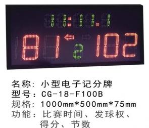 CG-18-F100B小型便携式移动电子记分牌24秒计时计分器