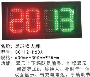 CG-12-H60A足球换人牌足球换人牌电子记分牌翻号显示两位 四位计分牌足 球比赛裁判用品