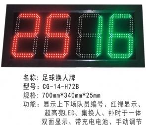 CG-14-H72B足球比赛装备足球电子换人牌 LED显示单面双面足球裁判换人牌记分