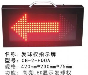 CG-2-FQQA发球权转换器LED电子指示器篮球犯规比赛球权箭头交替全队标志牌