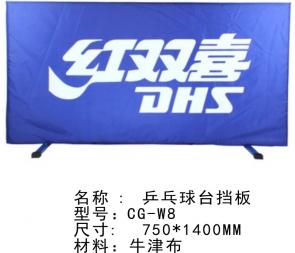 CG-W8 乒乓球挡板红双喜乒乓球场地围栏乒乓球挡板标准训练比赛乒乓球台围挡