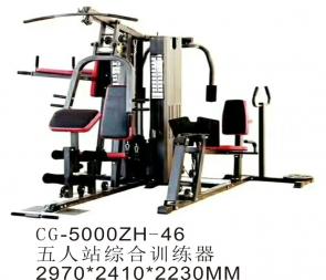 CG-5000ZH-46五人站综合训练器 大型商用健身房器材多功能力量组合健身器材