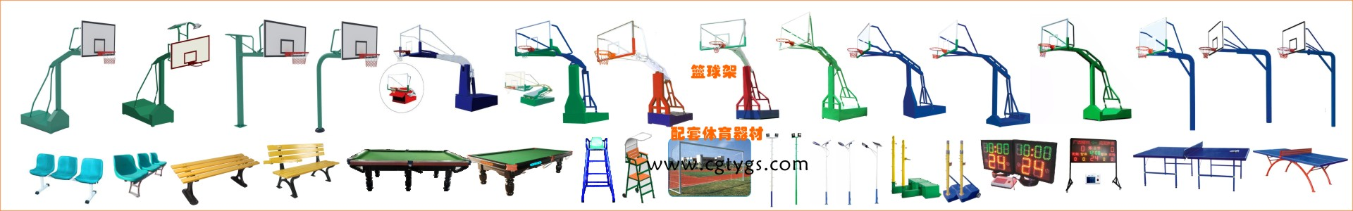 篮球架及其它体育器材